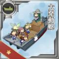 大発動艇の入手方法と効果