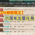 【GW期間限定】六周年出撃任務