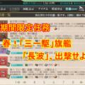 【任務】春!「三一駆」旗艦「長波」、出撃せよ!