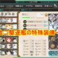 改二駆逐艦の特殊装備一覧