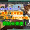 2019年春イベント『発動!友軍救援「第二次ハワイ作戦」』は5月20日から!
