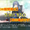 2019年GW期間限定ドロップまとめ(編成例付)