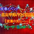 【19春】E-5 北太平洋ハワイ諸島南東沖【波濤の先に――】