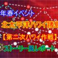 【19春】E-4 北太平洋ハワイ諸島戦域【第二次ハワイ作戦】