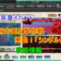 2019年夏イベント『欧州方面反撃作戦 発動!「シングル作戦」』情報