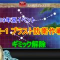 【19夏】E-1 ブラスト防衛作戦 ギミック解除