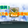 秋刀魚イベの基礎知識