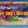 【20秋・冬】E-1 発動!MG1作戦 ギミック